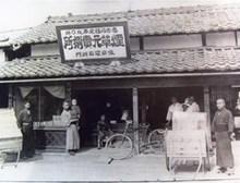 会津に約300年前創業しました