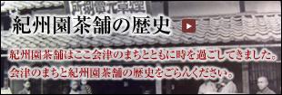 紀州園茶舗の歴史